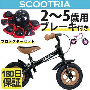 ブレーキ付きバランスバイク ヘルメット付き 【SCOOTRIA 子供自転車 幼児自転車 ペダルなし自転車 ブレーキ付き 自転車 ランニングバイク トレーニングバイク バランスバイク 乗物玩具 おも