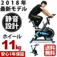フィットネスバイク スピンバイク 【小型サイズ トレーニング ルームランナー トレーニングバイク スピナーバイク スピニングバイク エクササイズバイク エクササイズ 2017年モデル ダイエット ダンベル、ルームランナーも販売中】