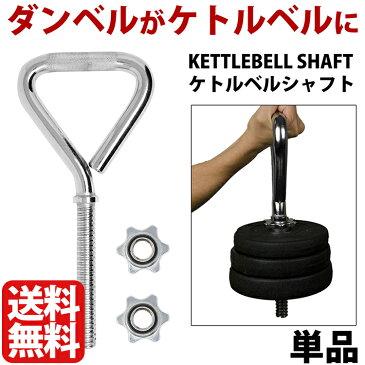 ケトルベルシャフト ケトルベル トレーニング ケトルダンベル トレーニング 2.5kg 器具 ケトルベル ウエイトトレーニング 体幹 インナーマッスル 持久力 筋肉 筋トレ エクササイズ 全身トレーニング バランス強化