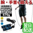 トレーニング用縄跳び 重り付き ウェイトジャンプロープ