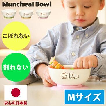 ベビー食器 すくいやすい マンチートボウル Mサイズ ベビー食器セット ベビー用品 シリコン 赤ちゃん 出産祝い 日本製 お返し 男の子 女の子 赤ちゃん 離乳食 子ども 子ども ギフト プレゼント