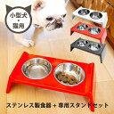 フードボウルスタンド 食器台 猫 犬 食器スタンド テーブル
