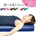 【選べる2サイズ】 ヨガポール 100cm 85cm ロング 全8色 マニュアル付き 送料無料 スト...