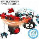 ハイスピード回転 対戦型 ラジコン ロボット おもちゃ 男の子 プレゼント バトルアーマー 2体セット ギフト おもちゃ 子供 男の子 女の子 ソード バトル アクション おもしろい おすすめ 人気 卒園 入園 入学 卒業