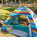 テント ワンタッチテント 設置10秒 フルクローズ 軽量 2人用 かわいい ポップアップテント ビー