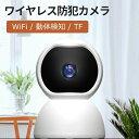 【30%OFFクーポン】防犯カメラ 小型 wifi 監視カメラ ワイヤレス 室内