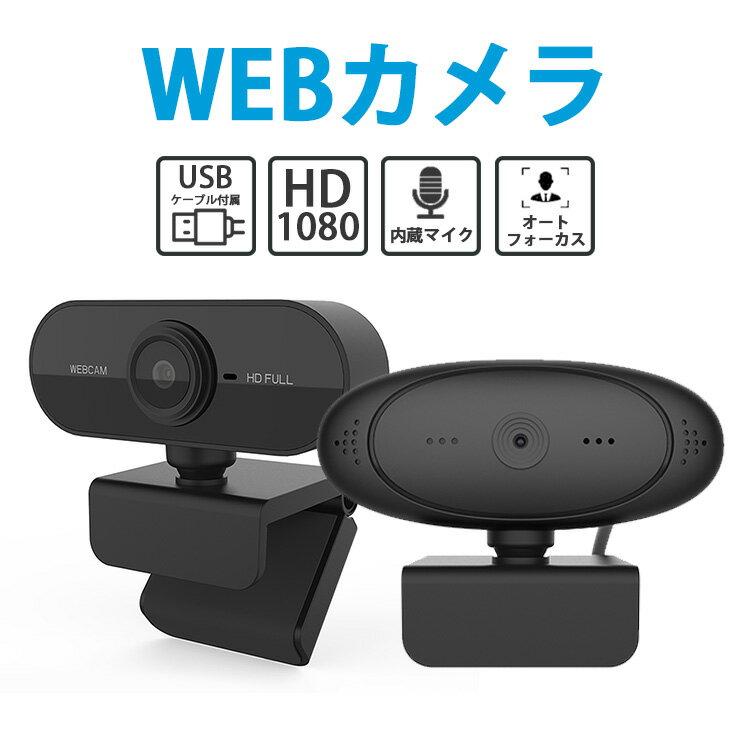 カメラ・ビデオカメラ・光学機器, 業務用ビデオカメラ 20OFF Web 1080P skypePC PC USB