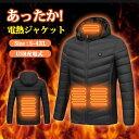 【クーポン利用で20%OFF】 電熱ジャケット メンズ レディース アウター 秋