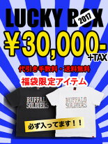 先行予約-福袋2017年送料無料代引手数料無料メンズ2017TRICKSTARMen'sLUCKYBOX福袋-3万円-※1月1日着予定