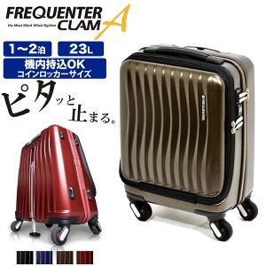 【P14倍!ワンエントリーで 6月21日20時〜】 スーツケース キャリーケース FREQUENTER CLAM ADVANCE 23L 機内持ち込み LCC コインロッカーサイズ SSサイズ 1-217 静穏性 フリクエンター 4輪 海外 旅行 人気
