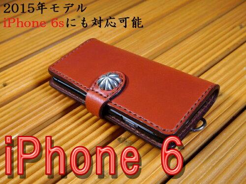 「iPhone 6 /6s」アイフォン6 /6s専用 横型 手帳型ケース 馬具職人 ハンドメイド 完全一点もの 総...