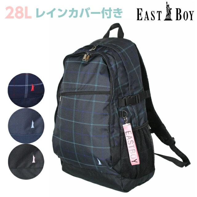 1584df13140d 送料無料 EAST BOY(イーストボーイ)スクール リュックサック デイパック 28L[eba13]