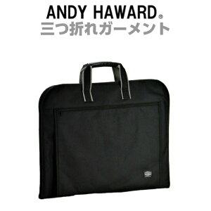 1fbb61616324bd ガーメントバッグ/ANDY HAWARD 三つ折軽量 ハンガーケース[13066]ガーメントケース スーツ