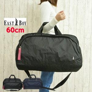 f3b5607424 EAST BOY(イーストボーイ)無地 ボストンバッグ[ebs374]大容量 修学旅行