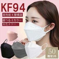 KF94マスク 50枚セット韓国 マスク 血色カラー 大人用 使い捨てマスク 不織布マスク n95 グレーマスク ブラックマスク 3D立体加工 4層立体構造 高密度フィルター メガネが曇りにくい 口紅が付きにくい 防塵 花粉症 ウイルス PM2.5