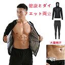 サウナスーツ メンズ 運動着 超発汗 脂肪燃焼 ダイエットウェア 上下セット スーツ ジョギング ウォーキング ボクシング 発汗 新陳代謝 大きいサイズ