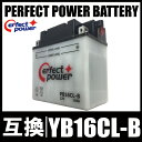 PERFECT POWER PB16CL-B 開放型バッテリー 液別 互換 ユアサ YB16CL-B FB16CL-B 水上バイク カワサキジェットスキー BOMBARDIER ヤマハマリンジェット POLARIS SL650