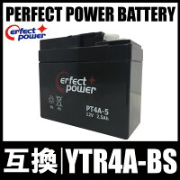 PERFECTPOWERバイクバッテリーPT4A-5互換GT4A-5YT4A-5YT4A-BSユアサYUASA即使用可能モンキーゴリラライブDIOZXジョルノタクト