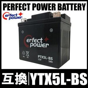 PERFECT POWER PTX5L-BS バイクバッテリー 互換 YTX5L-BS DTX5L-BS FTX5L-BS GTX5L-BS アドレス110 アドレスV100 グランドアクシス スペイシー100 リード100 初期充電済 即使用可能