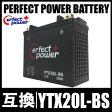 PERFECT POWER PTX20L-BS バイクバッテリー 互換 65989-90B 65989-97A 65989-97B 65989-97C FTX20L-BS ハーレー 水上バイク ジェットスキー 初期充電済 即使用可能