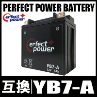 PERFECTPOWERPB7-Aバイクバッテリー充電済互換YB7-AYB7-A-212N7-4AGM7Z-4AFB7-AバーディーGT380GN125GS125VESPAPKPX80