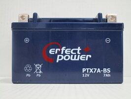 PERFECTPOWERPTX7A-BSバイクバッテリー互換YTX7A-BSDTX7A-BSFTX7A-BSGTX7A-BSアドレスV125マジェスティ125シグナスXヴェクスター125初期充電済即使用可能