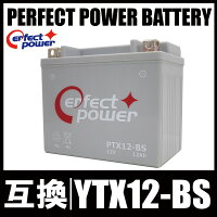 PERFECTPOWERPTX12-BSバイクバッテリー互換YTX12-BSGTX12-BSFTX12-BSDTX12-BSゼファー750ZZR400フュージョンフォーサイト初期充電済即使用可能