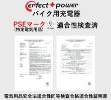 【バッテリー+P-Power充電器セット】古河電池FTH4L-BS+PerfectPowerバイクバッテリー充電器互換YUASAユアサFTX4L-BSFT4L-BSYTX4L-BSYT4L-BSDT4L-BSDioジャイロジョグアドレスFBフルカワバイク充電器