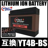 PERFECTPOWERリチウムイオンバッテリーLFP4B-5互換YT4B-BSGT4B-5FT4B-5ユアサYUASAバッテリー即使用可能TZR250R3XVビーノ5AUSA10JZZ(ジーツー)CA1PBレッツ2CA1PA/CA1KARZ50RA01J/RA02JTZR50R4UE/4EU1/4EU3