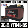 PERFECT POWER リチウムイオンバッテリー LFP4L-BS 互換 YTX4L-BS YT4L-BS ユアサ 即使用可能 カブ DIO AF27 TODAY NS-1 RG250γチョイノリ セピアZZ ジャイロアップTA01 ジャイロX NSR250R リトルカブ