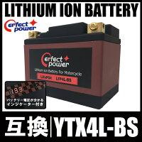 PERFECTPOWERリチウムイオンバッテリーLFP4L-BS互換YTX4L-BSYT4L-BSユアサYUASAバッテリー即使用可能カブDIOAF27TODAYNS-1RG250γチョイノリセピアZZジャイロアップTA01ジャイロXNSR250RリトルカブLFP4L-BS