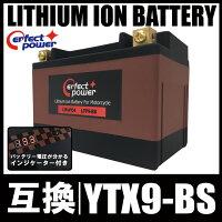 PERFECTPOWERリチウムイオンバッテリーLFP9-BS互換YTX9-BSユアサGTX9-BSバイクバッテリー即使用可能
