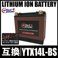 PERFECTPOWERリチウムイオンバッテリーLFP14L-BS互換ユアサYTX14L-BS互換ハーレー65958-0465984-00XL1200C