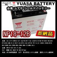 台湾YUASAユアサNP18-12B■小形制御弁式鉛蓄電池■シールドバッテリー■溶接機■互換NPH16-12T12m17WHF17-12A