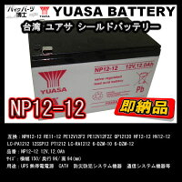 台湾YUASAユアサNP12-12■小形制御弁式鉛蓄電池■シールドバッテリー■UPSSmart-UPS■互換NPH12-12RE11-12PE12V12F2PE12V12F2ZGP12120SU1000J