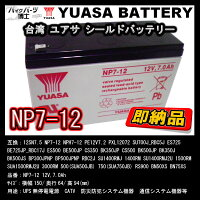 台湾YUASAユアサNP7-12■小形制御弁式鉛蓄電池シールドバッテリー■UPSSmart-UPS■互換12SN7.5NP7-12NPH7-12PE12V7.2PXL120721400RM1500RM