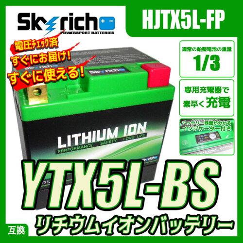リチウムイオンバッテリーSKYRICH 互換 ユアサ YUASA バッテリー YTX5L-BS FTX5L-BS 即使用可能 X...
