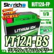 SKYRICH リチウムイオンバッテリー 互換 ユアサ YT12A-BS FT12A-BS GT12A-BS 即使用可能