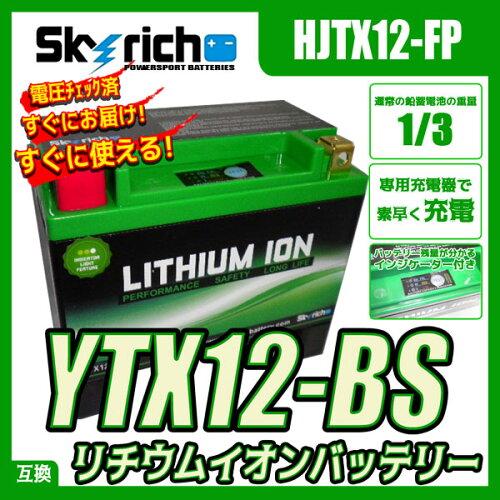 SKYRICH リチウムイオンバッテリー HJTX12-FP 互換 ユアサ YTX12-BS FTX12-BS GTX12-BS 即利用可能