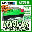SKYRICH (スカイリッチ) リチウムイオンバッテリー 互換 ユアサ YUASA バッテリー YTX4L-BS YT4L-BS 即使用可能カブ DIO AF27 TODAY NS-1 RG250γチョイノリセピアZZ ジャイロアップTA01ジャイロX NSR250R リトルカブ FTR250