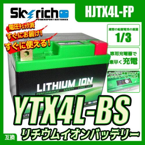 SKYRICH (スカイリッチ) リチウムイオンバッテリー 互換 ユアサ YUASA バッテリー YTX4L-BS YT4L-B...