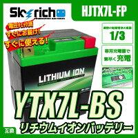 YUASAユアサYTX7L-BS互換初期充電済即使用可能