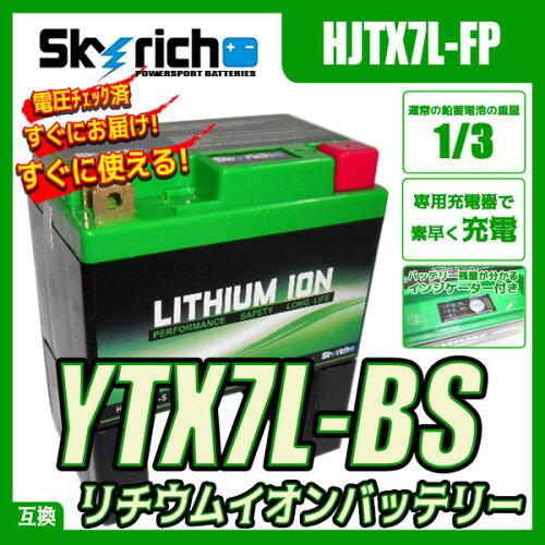 SKYRICH リチウムイオンバッテリー 互換 YTX7L-BS GTX7L-BS ユアサ YUASA バッテリー 即使用可能 ...