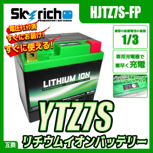 SKYRICH リチウムイオンバッテリー 互換 ユアサ YTZ7S FTZ7S GT6B-3 FTZ5L-BS 即使用可能 スカイリ...