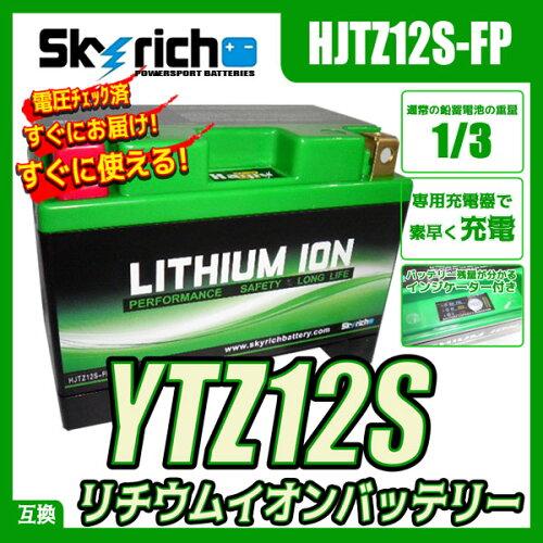 SKYRICH リチウムイオンバッテリー 互換 ユアサ YTZ12S FTZ12S DTZ12-BS スカイリッチ