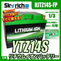 リチウムイオンバッテリー互換ユアサYTZ14SFTZ14SDTZ14-BS