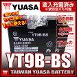 台湾 YUASA ユアサ YT9B-BS 互換 YT9B-4 FT9B-4 GT9B-4 マジェスティーC SGO3J グランドマジェスティー250 400 T-MAX  初期充電済 即使用可能
