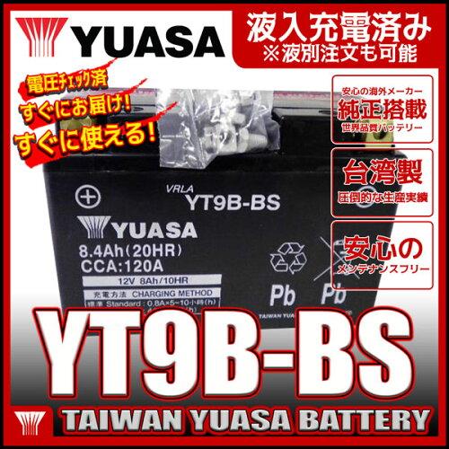 台湾 YUASA ユアサ YT9B-BS 互換 YT9B-4 FT9B-4 GT9B-4 マジェスティーC SGO3J グランドマジェ...