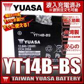 台湾 YUASA ユアサ YT14B-BS 互換 YT14B-4 FT14B-4 GT14B-4  XJR1300 ドラッグスター1100 FZS1000 初期充電済 即使用可能