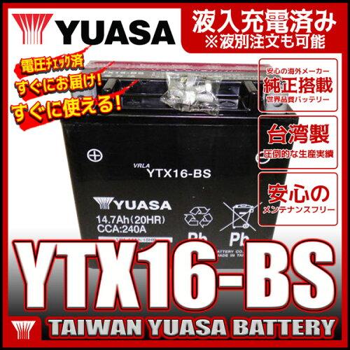台湾 YUASA ユアサ YTX16-BS 互換 GTX16-BS FTH16-BS DTX16-BS バルカン1500クラシックゼファー11...